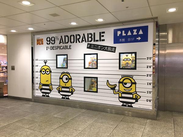 PLAZA なんばシティ店でミニオングッズ販売中の広告