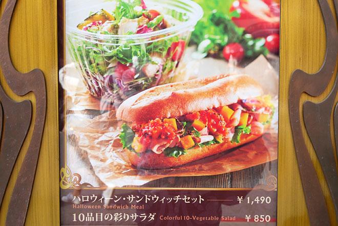 ビバリーヒルズ・ブランジェリー「ハロウィーン・サンドイッチ」
