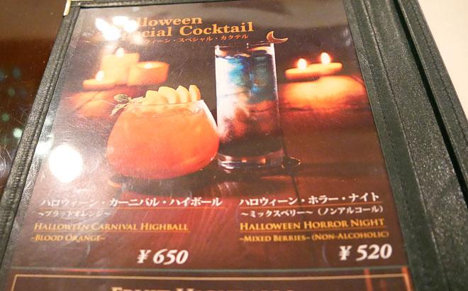 ハロウィーン・カーニバル・ハイボール(ブラッドオレンジ)とハロウィーン・ホラーナイト・ミックスベリー