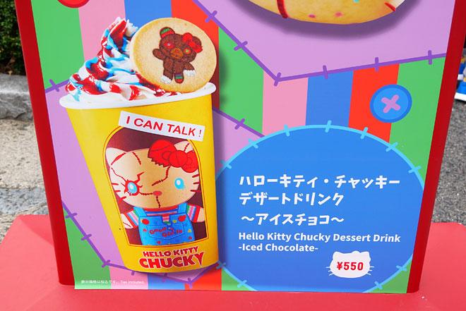 ハローキティ・チャッキーデザートドリンク~アイスチョコ~