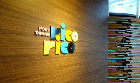 ホテルユニバーサルポートで夕食バイキングをレストラン「リコリコ」で食べてきた感想