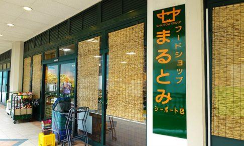 USJ近くのスーパー「まるとみシーポート店」