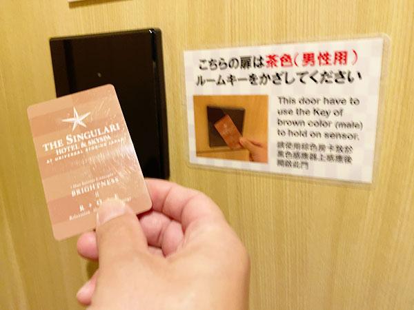 【USJシンギュラリホテル大浴場スカイスパ】ルームキーでひらくドア