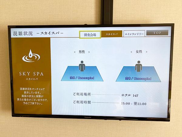【USJシンギュラリホテル大浴場スカイスパ】混雑状況をテレビで確認できる