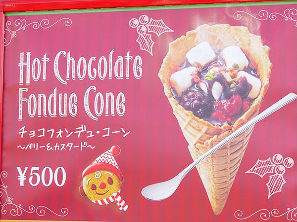 チョコレートフォンデュコーン
