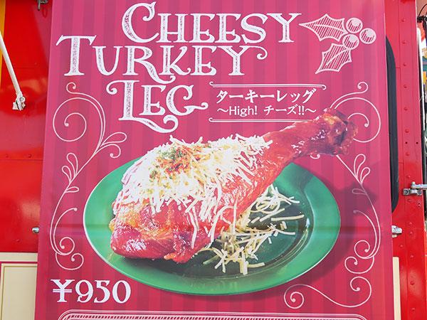 ターキーレッグ ~High!チーズ!!~