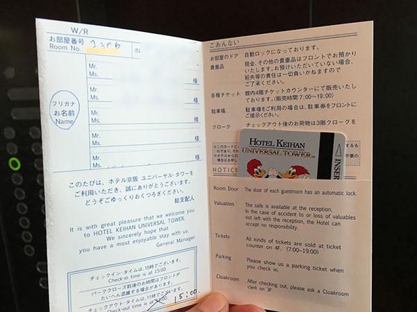 ホテル京阪ユニバーサルタワー(デイユースプラン)の受付時になぜか2名分の名前記入を求められる