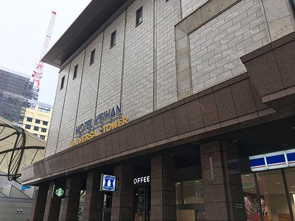 ホテル京阪ユニバーサルタワー(デイユースプラン)の利用目的