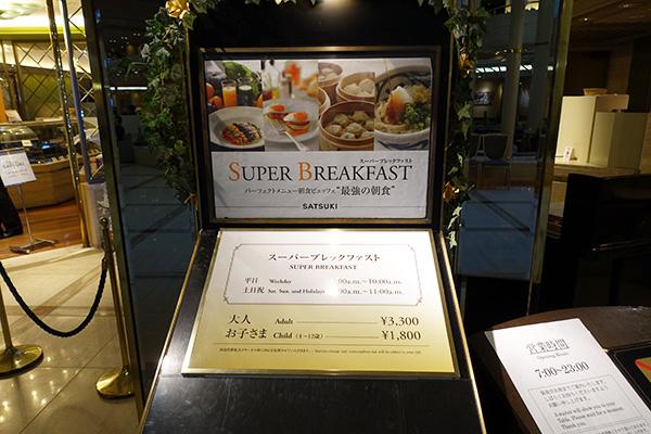 ホテルニューオータニ大阪の朝食ブッフェの時間や料金