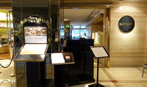 【ホテルニューオータニ大阪の朝食バイキングを食べた感想】メニュー、料金まとめ