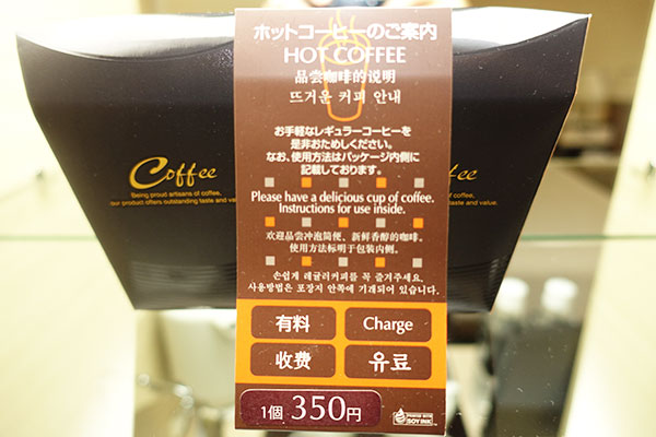 有料のホットコーヒー