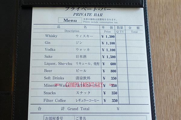 ホテルニューオータニ大阪のミニバー料金