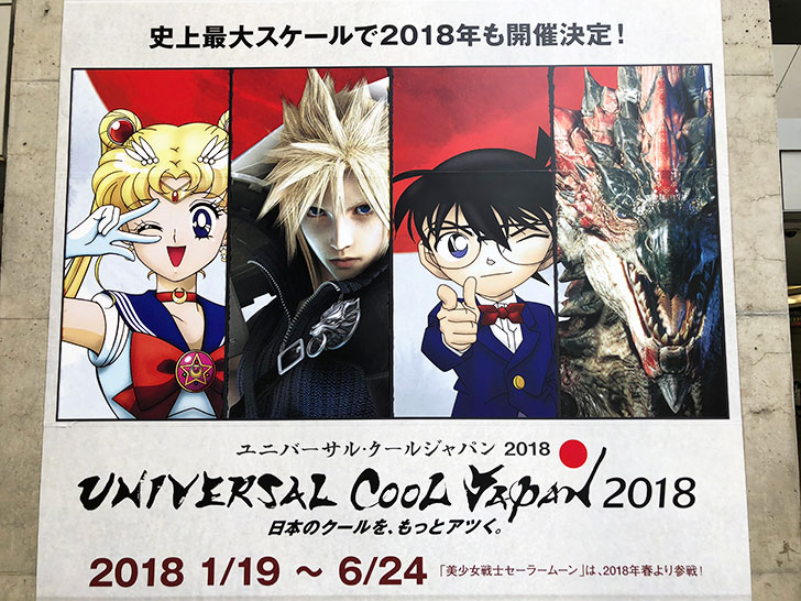 【USJ ユニバーサルクールジャパン2018】開催期間・内容・チケット等のまとめ
