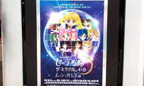USJ 美少女戦士セーラームーン・ザ・ミラクル4-D ~ムーン・パレス編
