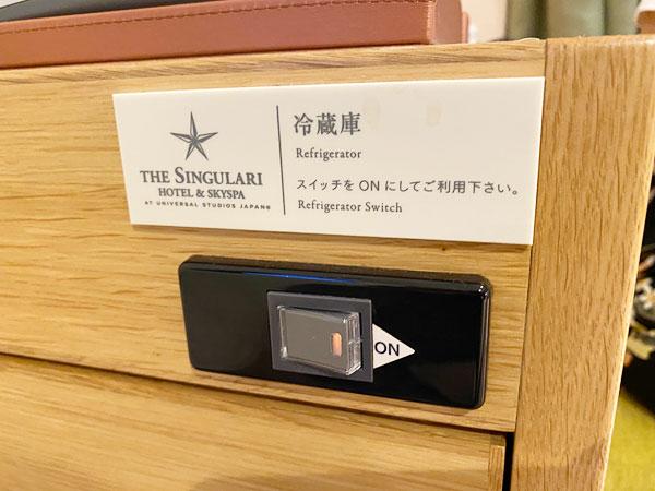 【USJシンギュラリホテル】冷蔵庫のスイッチ