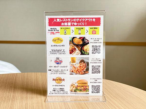 【USJシンギュラリホテル】近隣レストランのテイクアウト予約ができる