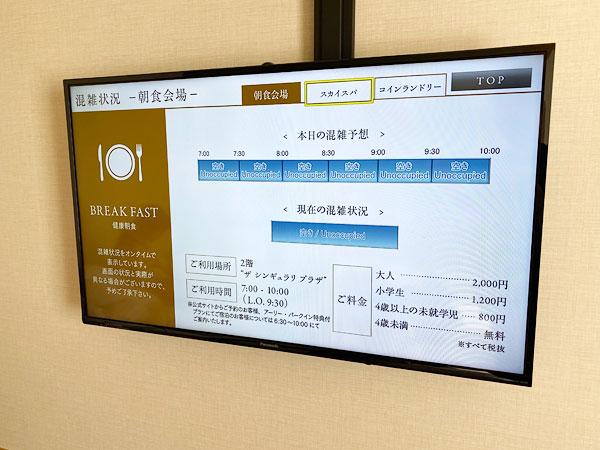 【USJシンギュラリホテル】大浴場やレストランの混雑状況が確認できるテレビ