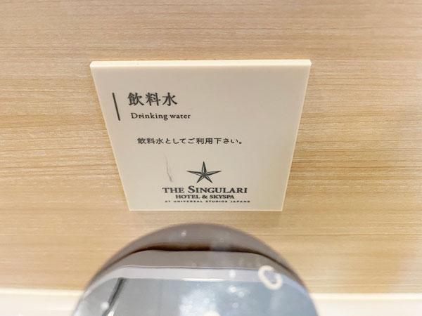 【USJシンギュラリホテル】飲料水として飲める水道水