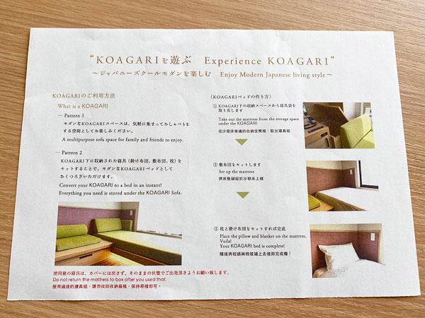 【USJシンギュラリホテル】こあがりベッドの作り方マニュアル