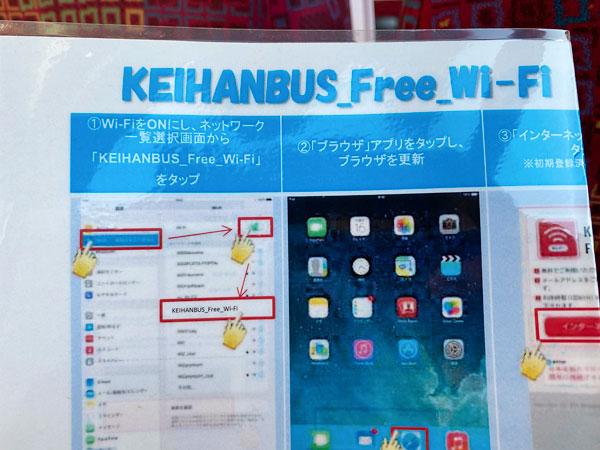 京阪バスの車内で利用できるWi-Fi