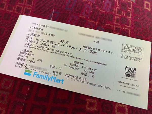 京阪バス乗車券