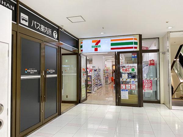 京阪バス 京都駅八条口案内所奥のセブンイレブン