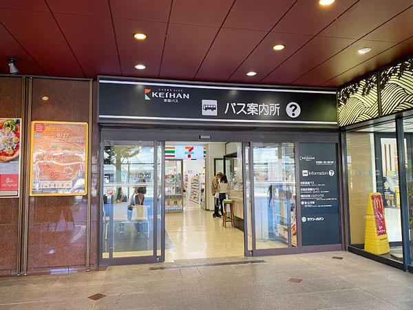 京阪バス 京都駅八条口案内所