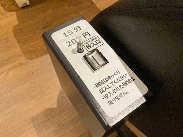 リーベルホテルのマッサージチェアの料金