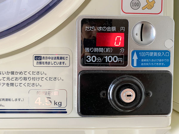 コインランドリー洗濯機のコイン挿入口(リーベルホテル)