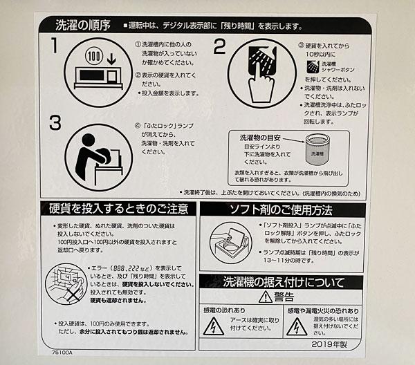 洗濯の順序(リーベルホテル)
