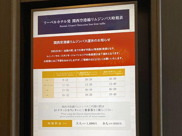 リムジンバス時刻表(リーベルホテル)