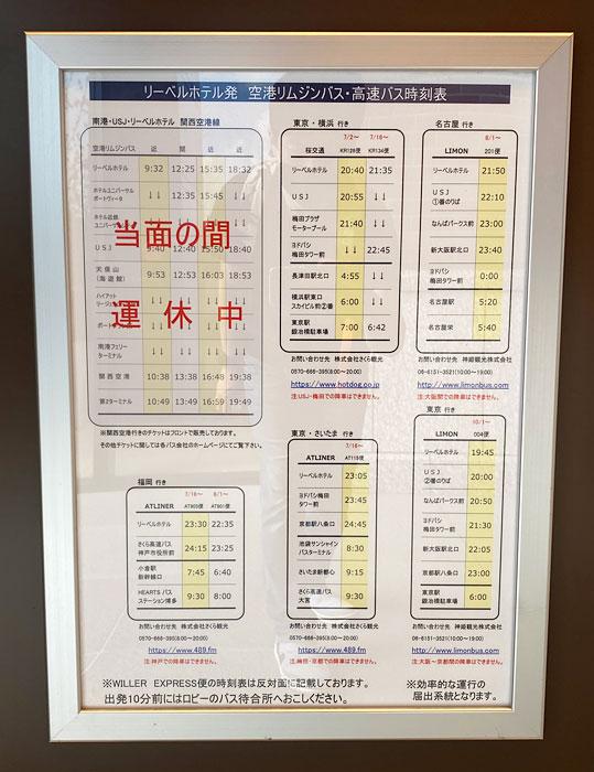バス時刻表(リーベルホテル)