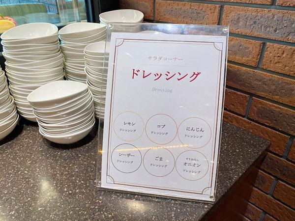 【リーベルホテル朝食ブッフェ】サラダドレッシング
