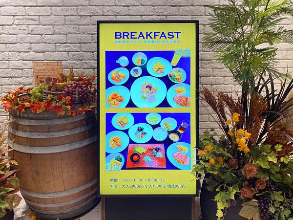 リーベルホテルの朝食ブッフェ