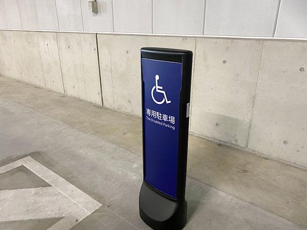 リーベルホテル駐車場の身体障害者用駐車スペース