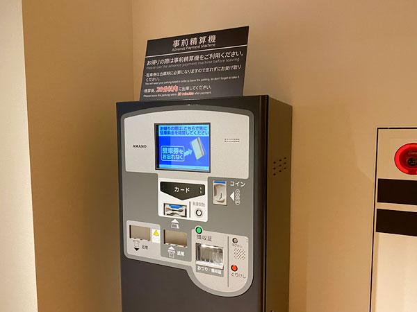 リーベルホテル駐車場の事前精算機