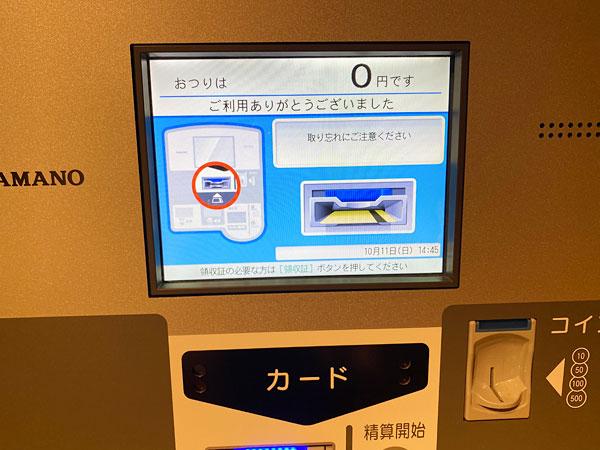 リーベルホテルの駐車場精算機