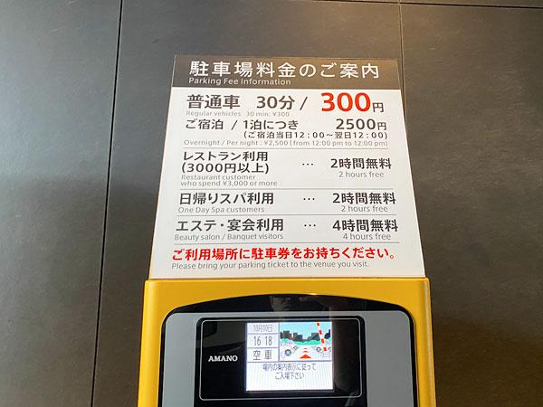 リーベルホテルの駐車券発券機