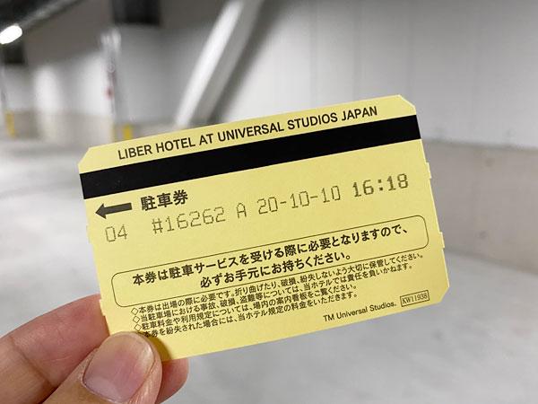 リーベルホテルの駐車場駐車券