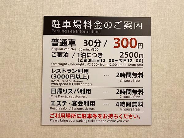 リーベルホテルの駐車場料金