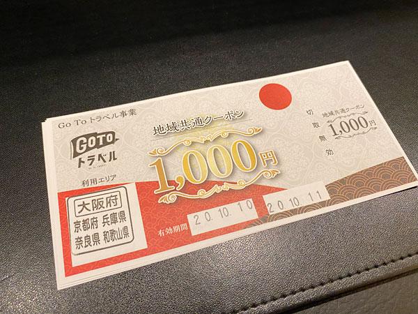 リーベルホテルにてGoToトラベルキャンペーンでもらった3,000円分の地域共通クーポン