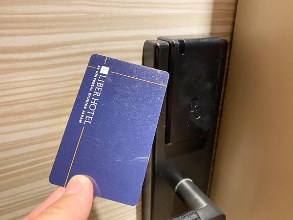 リーベルホテルの部屋のドアをカードキーで解錠
