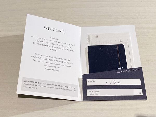 リーベルホテルのカードキー