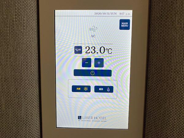 リーベルホテルの部屋のタッチパネルで空調設定