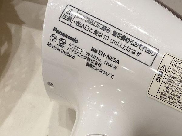リーベルホテル「リバーサイドスパ」の洗面所に置かれているドライヤーの型番EH-NE5A