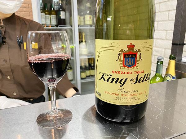 カタシモワイン キングセルビー(赤)