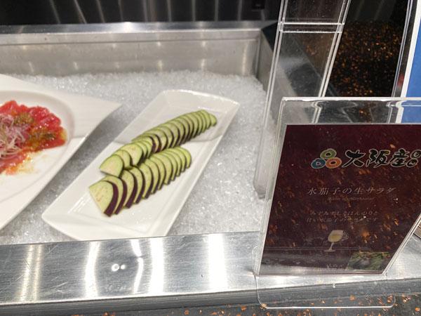水茄子の生サラダ