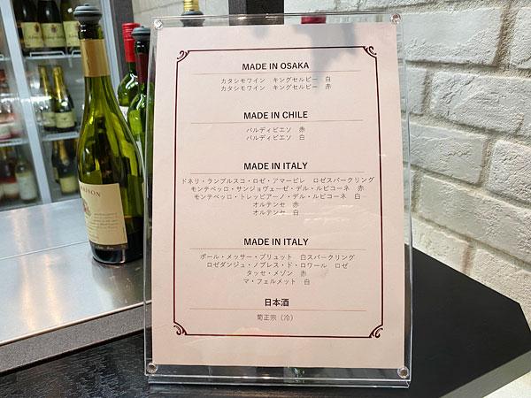 ワインテラスのワインメニュー