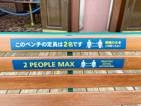 【USJマスクフリーゾーン】ベンチに座る際のルール