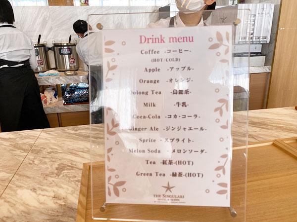 【シンギュラリホテル朝食】ドリンクメニュー